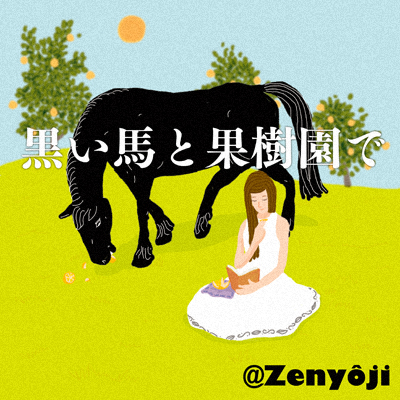 黒い馬と果樹園で