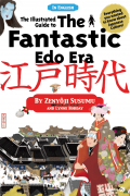 The Illustrated Guide to The Fantastic Edo Era
